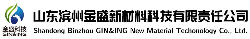 山东滨州金盛新材料科技有限责任公司